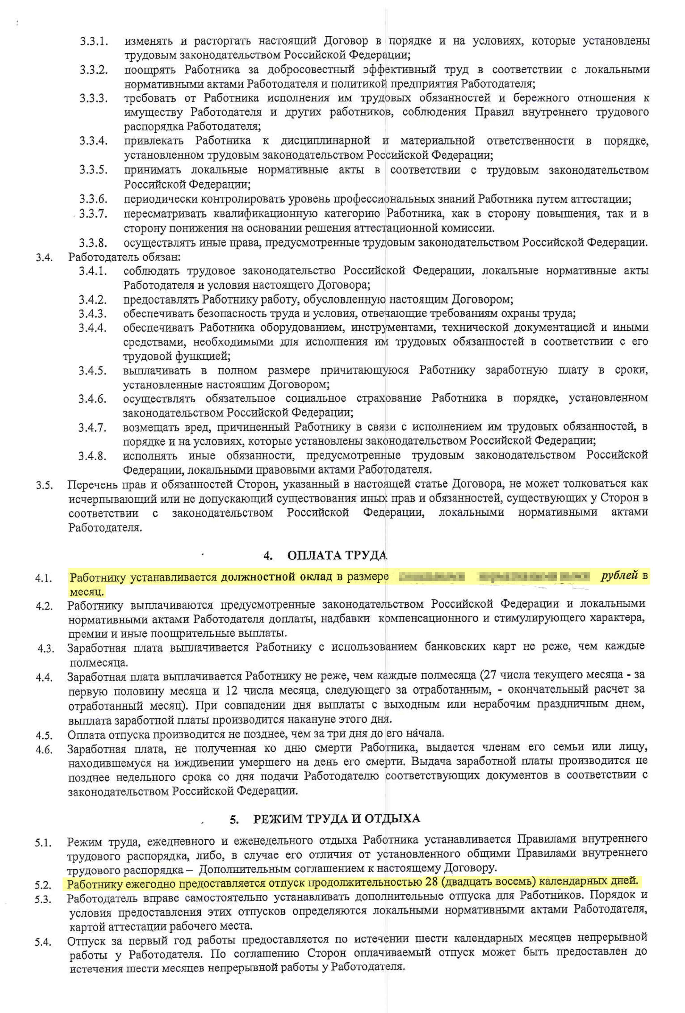 Образец трудового договора: раздел об оплате труда и описание режима работы и отдыха
