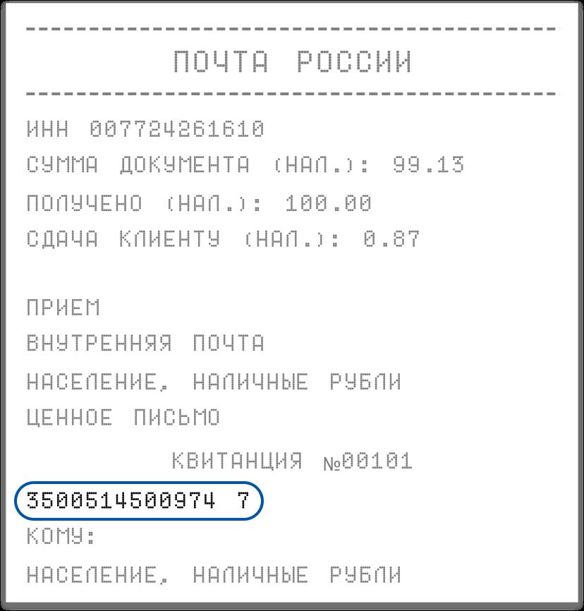 Пример чека с трек-номером на сайте Почты России