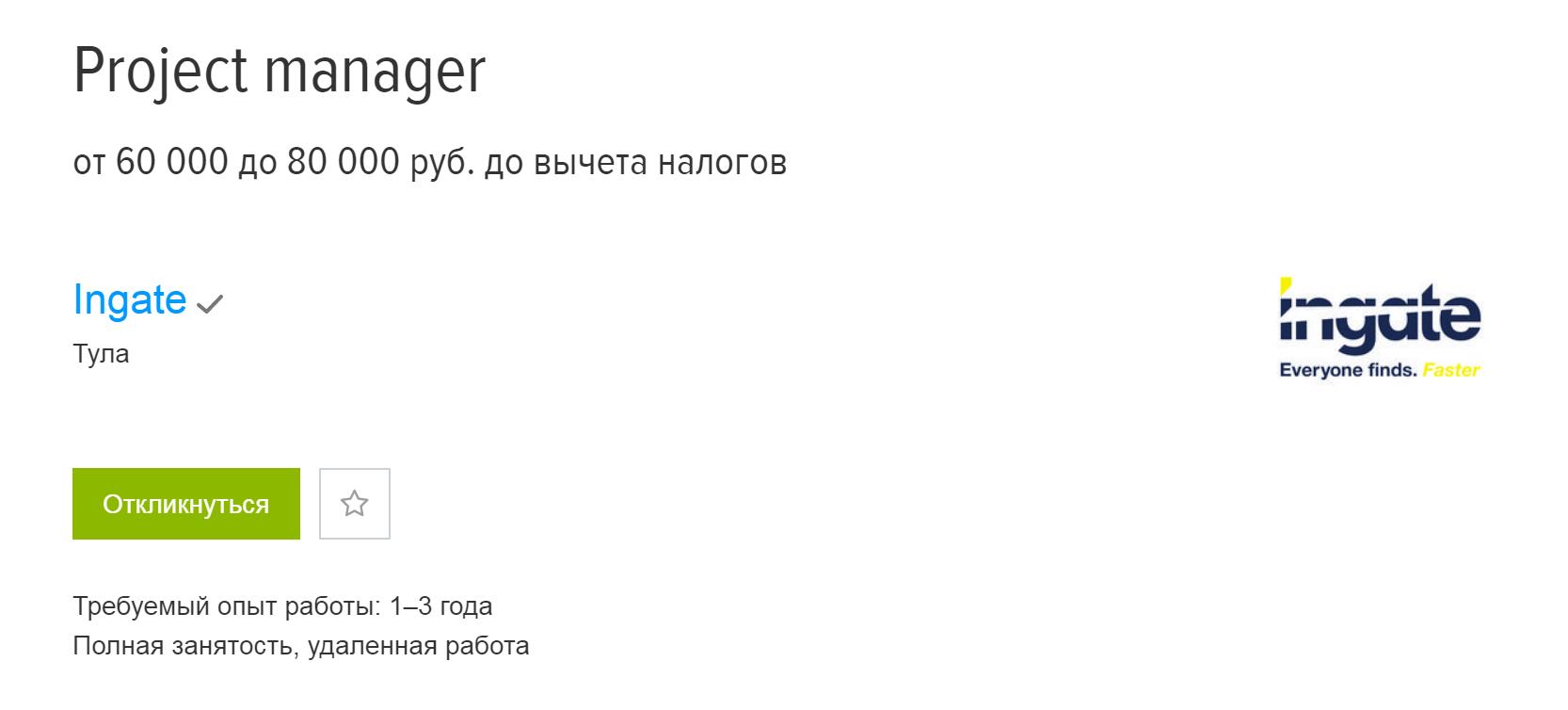 Судя по «Хедхантеру», рядовой проджект-менеджер в «Ингейте» получает до 80 тысяч рублей