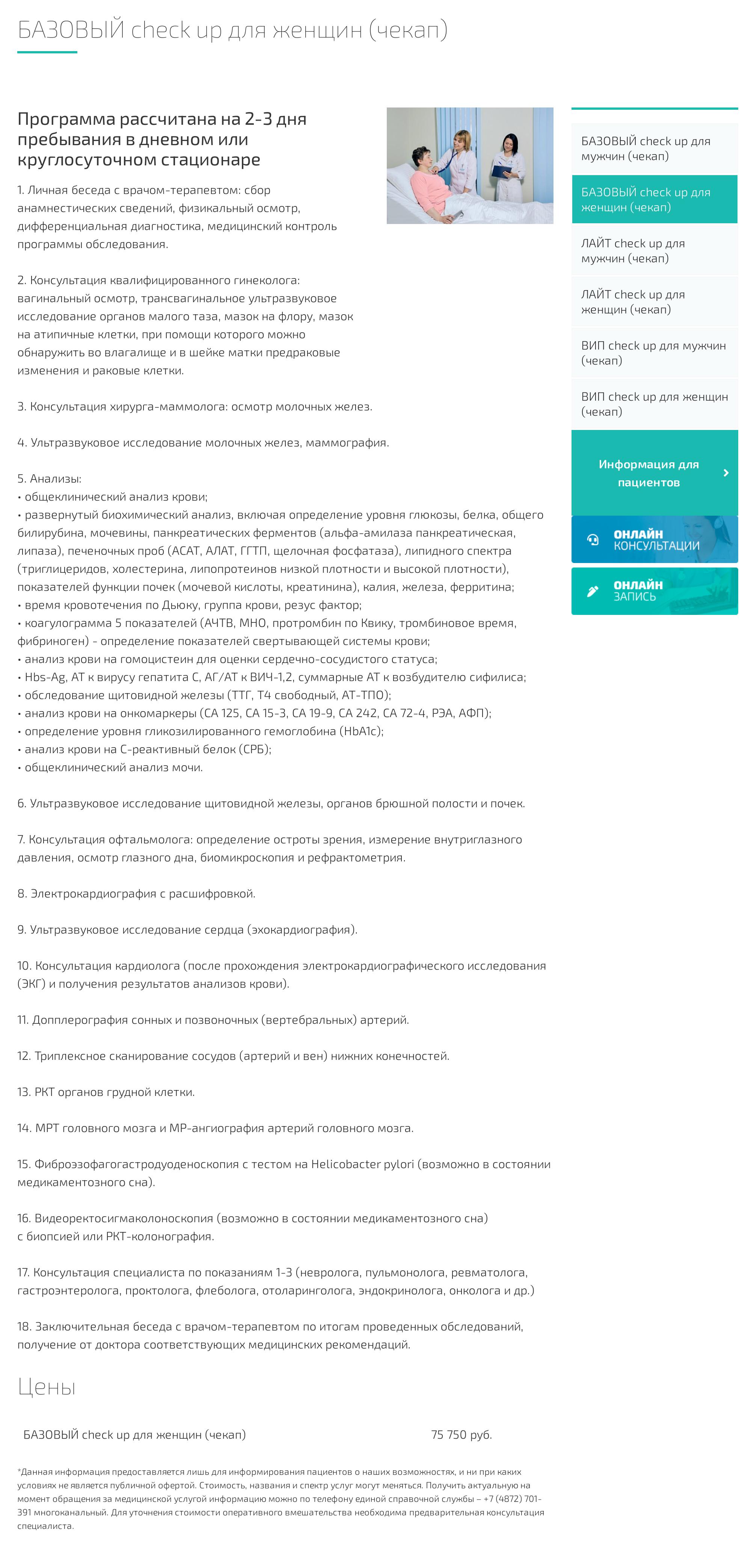 В этом&nbsp;же центре можно пройти полную диагностику организма, программа для&nbsp;женщин стоит 75 750<span class=ruble>Р</span>