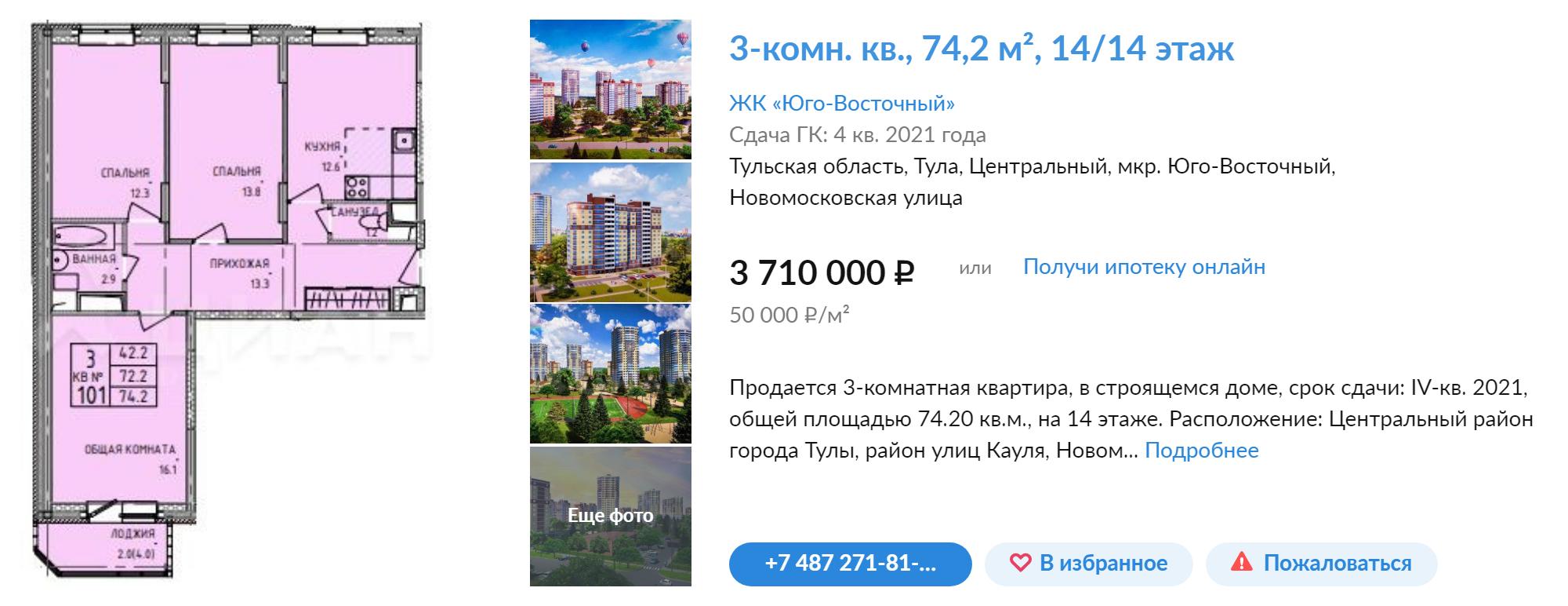 Жилье экономкласса в строящемся доме стоит чуть больше 3,7 млн рублей, до центра от этой новостройки ехать минут 10 безпробок