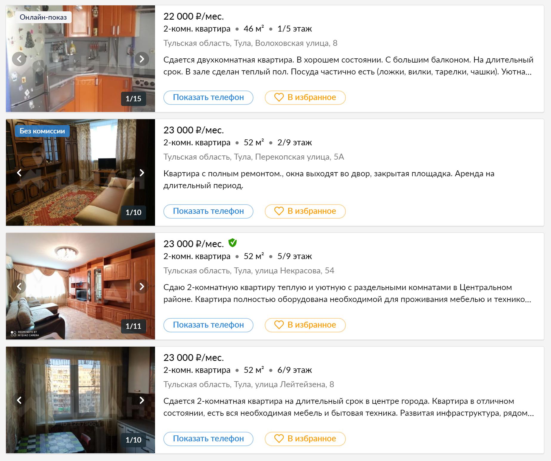 Двушки в центральной части города сдаются за 20—30 тысяч, но цена сильно зависит от состояния квартиры
