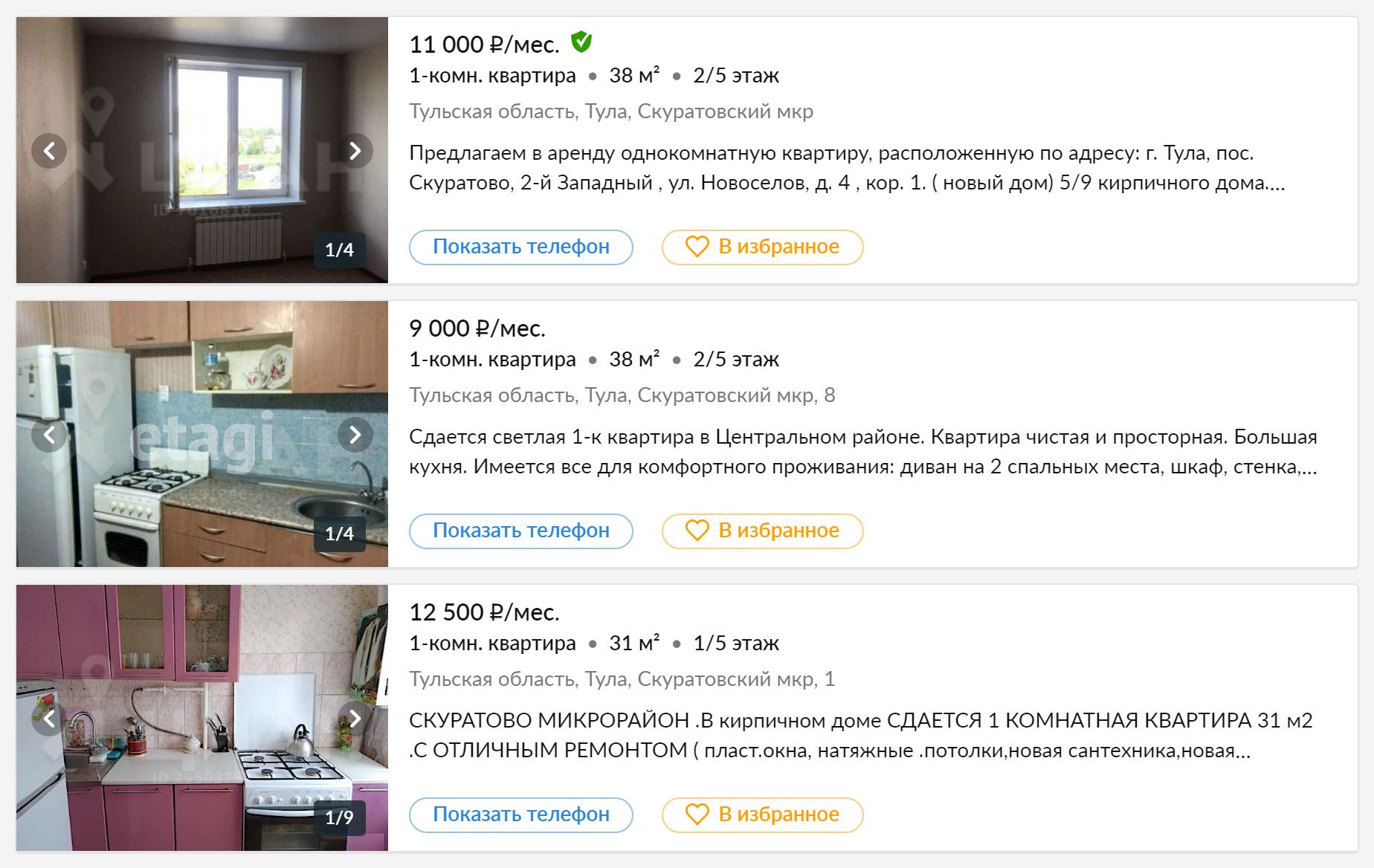 Квартиру в Скуратове можно снять за 9000<span class=ruble>Р</span>