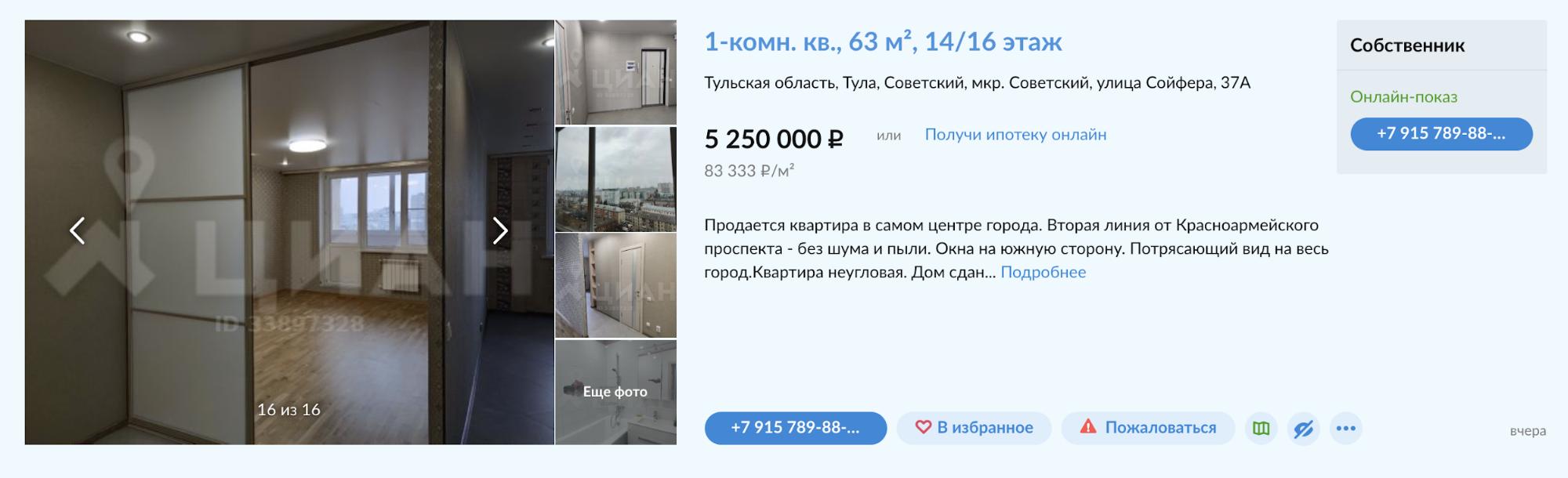 Однушка близко к центру в относительно новом доме на высоком этаже — 5 млн рублей