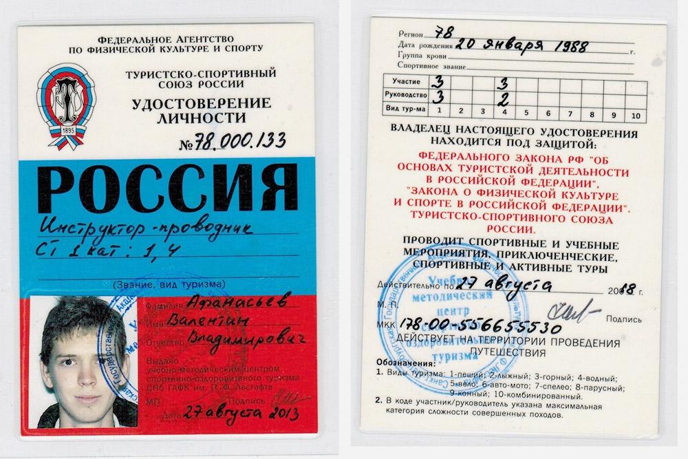 Мое удостоверение инструктора-проводника — единственный официальный документ, который может получить гид в сфере туризма