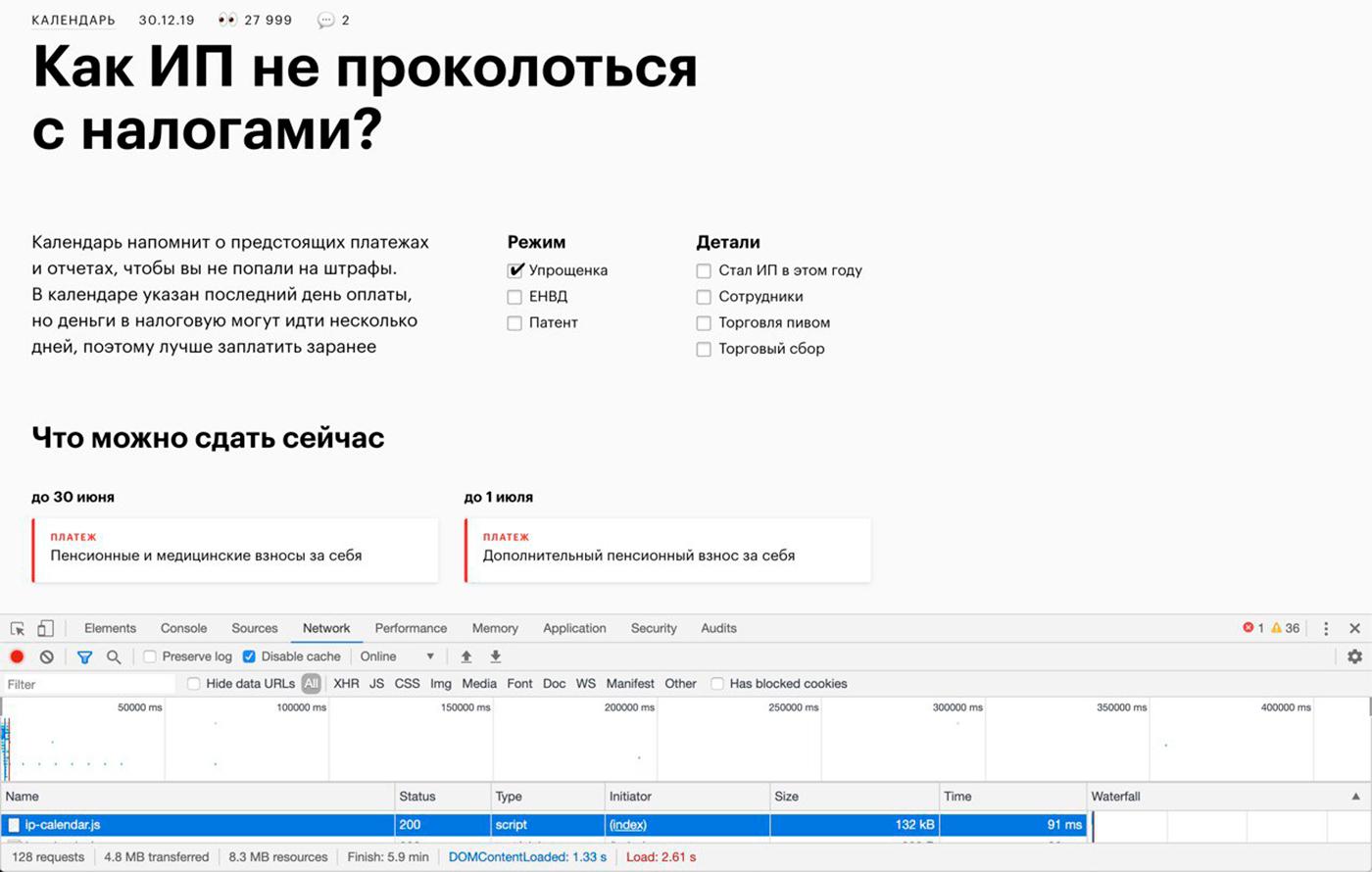 ip-calendar.js содержит всю логику интерактива, который помогает ИП вовремя сдавать отчетность. В полном адресе бандла на CDN содержится хэш. Так мы поддерживаем версионирование интерактивов
