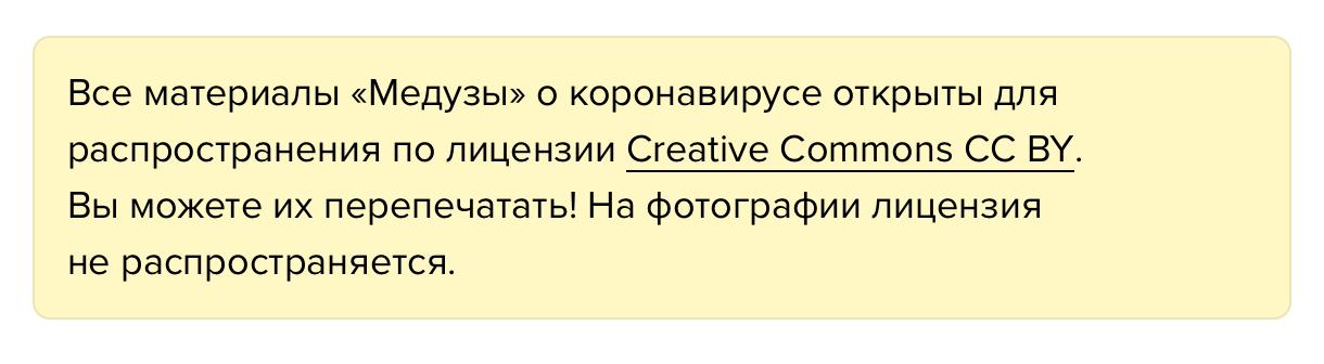 Вот как может выглядеть ссылка на одну из лицензий Creative Commons. Так делает «Медуза»