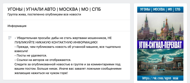 Московская группа во «Вконтакте»