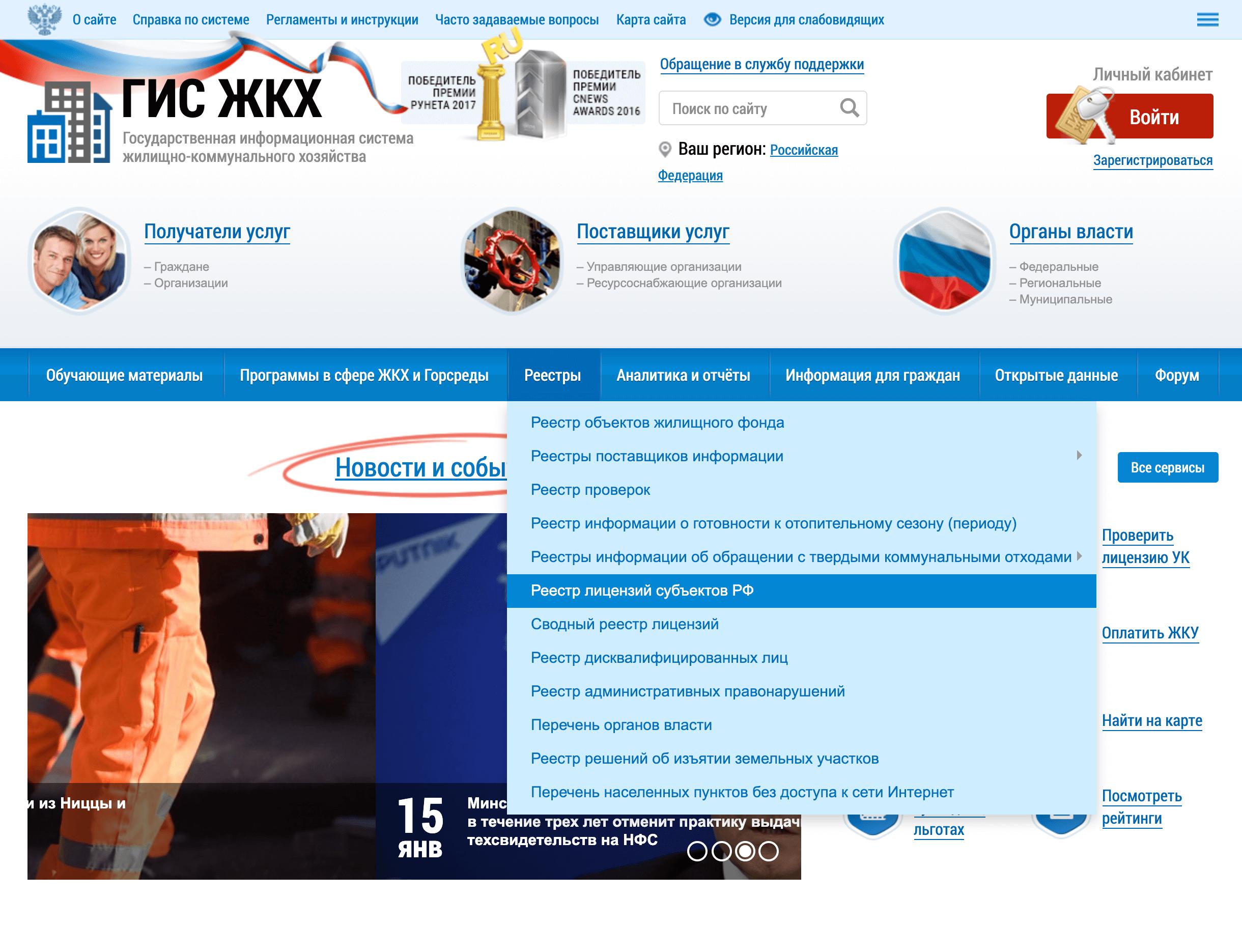 На портале ГИС ЖКХ в разделе «Реестры» выберите «Реестр лицензий субъектов РФ»