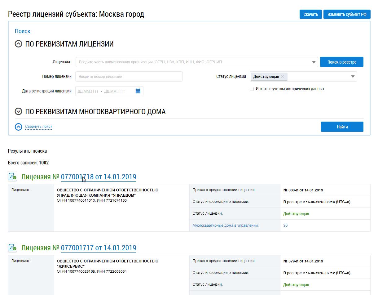В результатах поиска УК в строке «Лицензия» нажмите на «скрепку» и скачайте лицензию