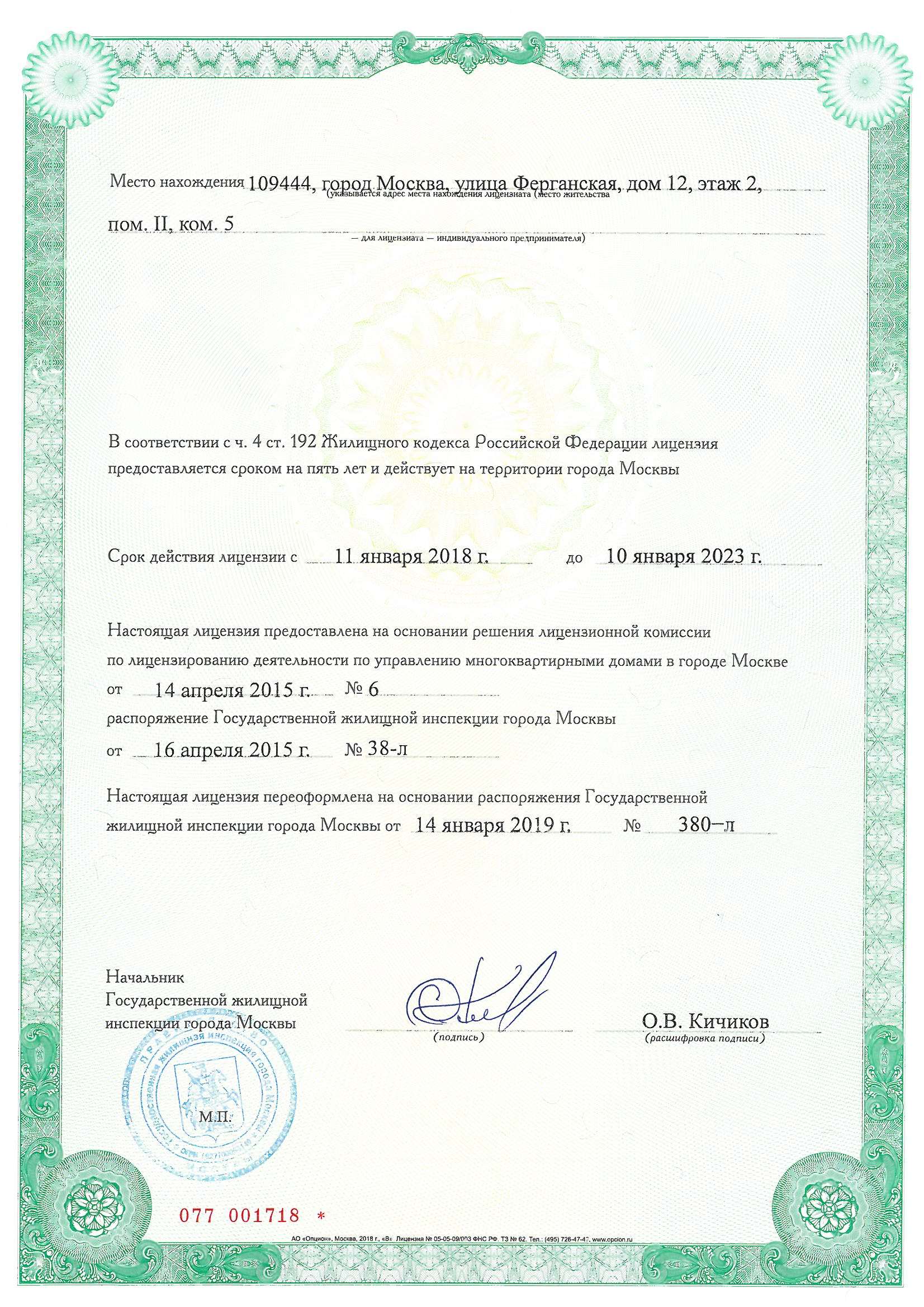 Так выглядит лицензия управляющих организаций на деятельность по управлению домами