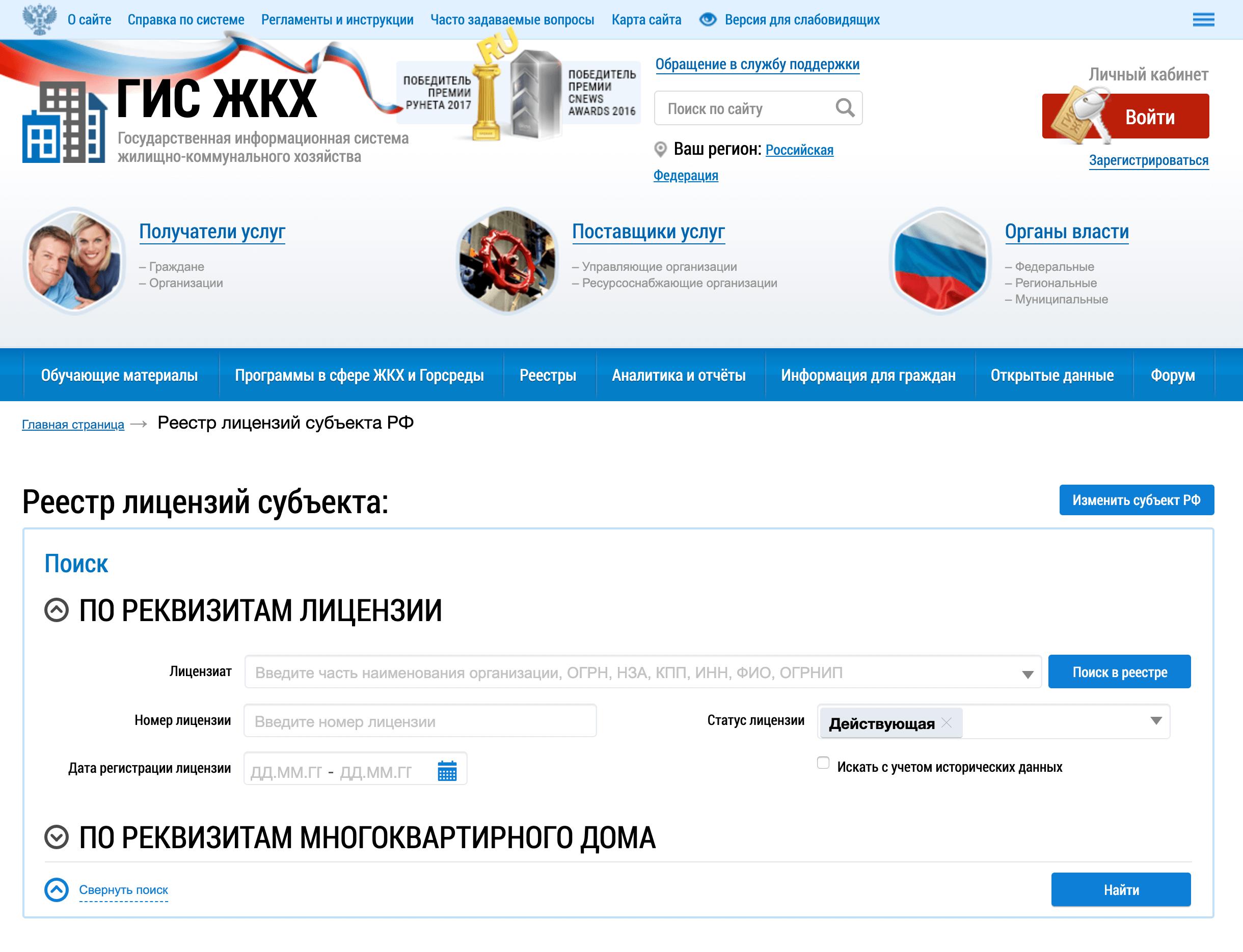 В появившемся окне выберите «Изменить субъект РФ»