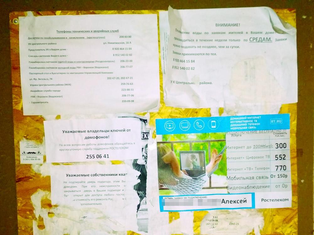 Доска с объявлениями от управляющей компании