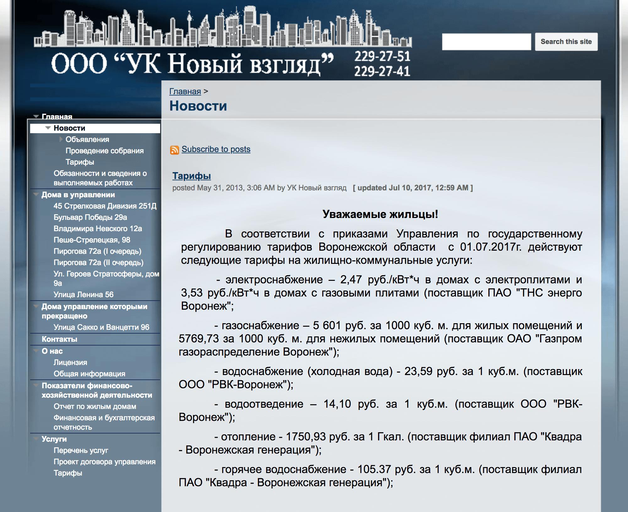 Сайт воронежской УК «Новый взгляд» с тарифами на коммунальные услуги. Данные размещены прямо на сайте компании