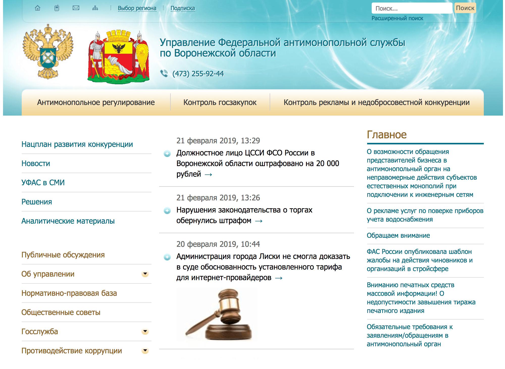 Сайт ФАС по Воронежской области. Написать жалобу можно прямо с сайта, в разделе обратной связи