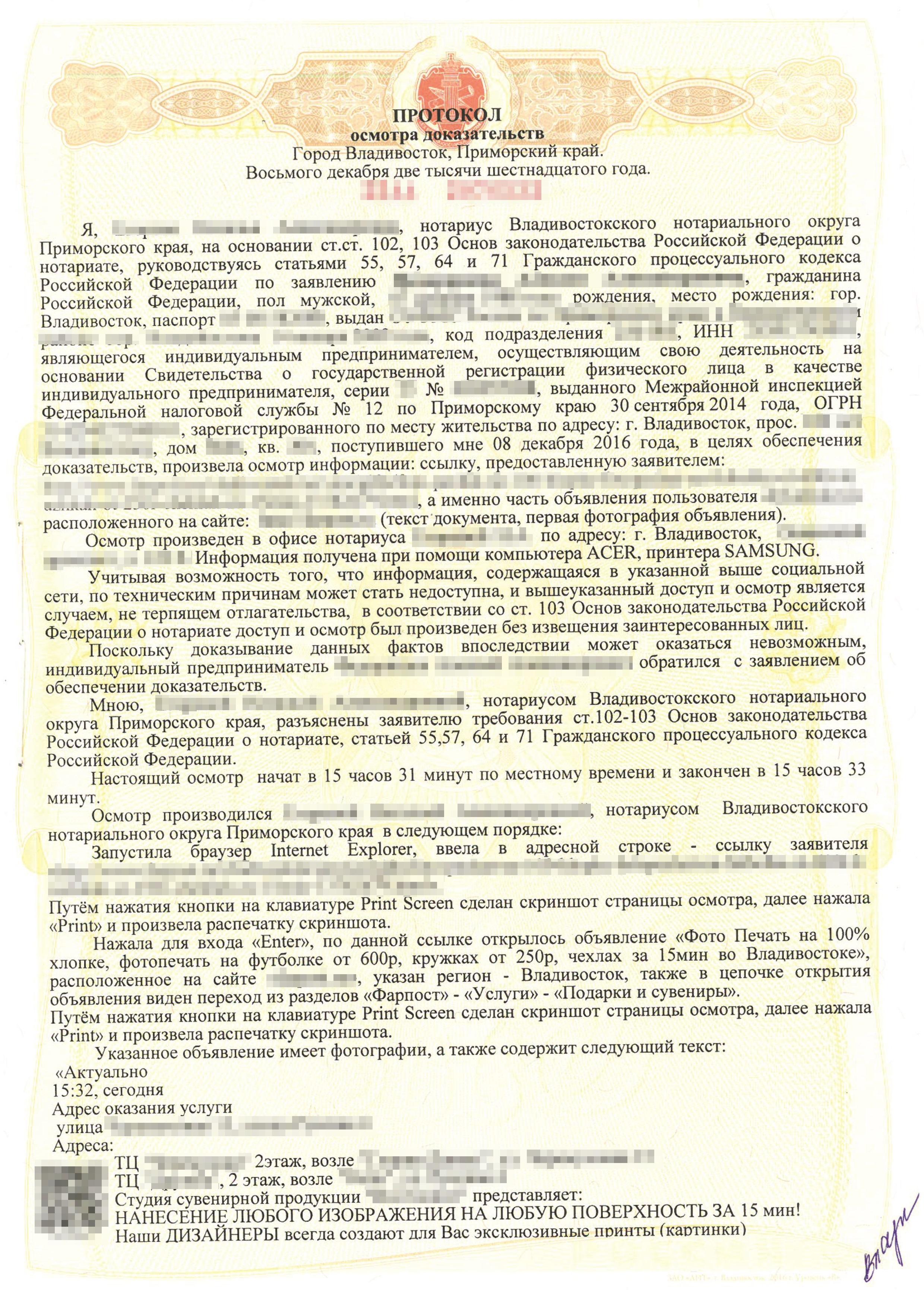 Первая страница протокола