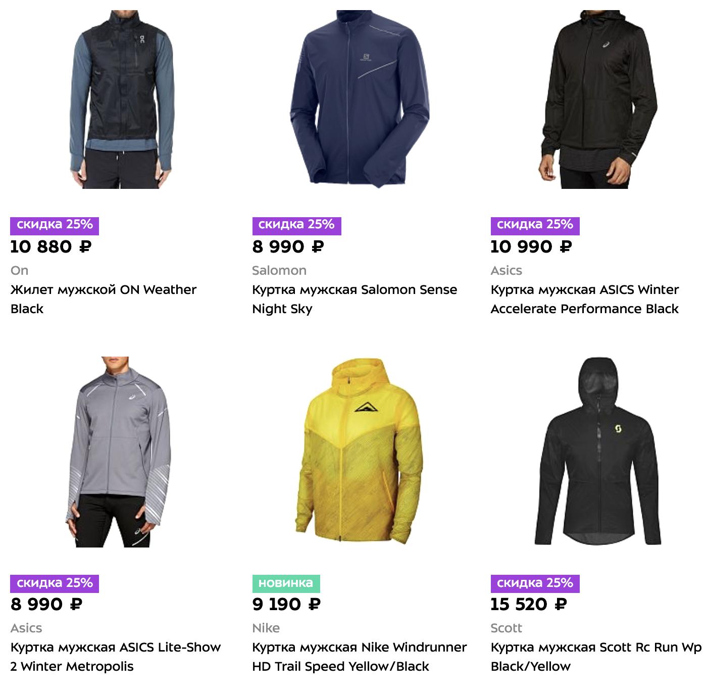 Цены на водонепроницаемые беговые куртки в магазине «Спорт-марафон». Они точно защитят от ветра и дождя. Но и стоят дорого