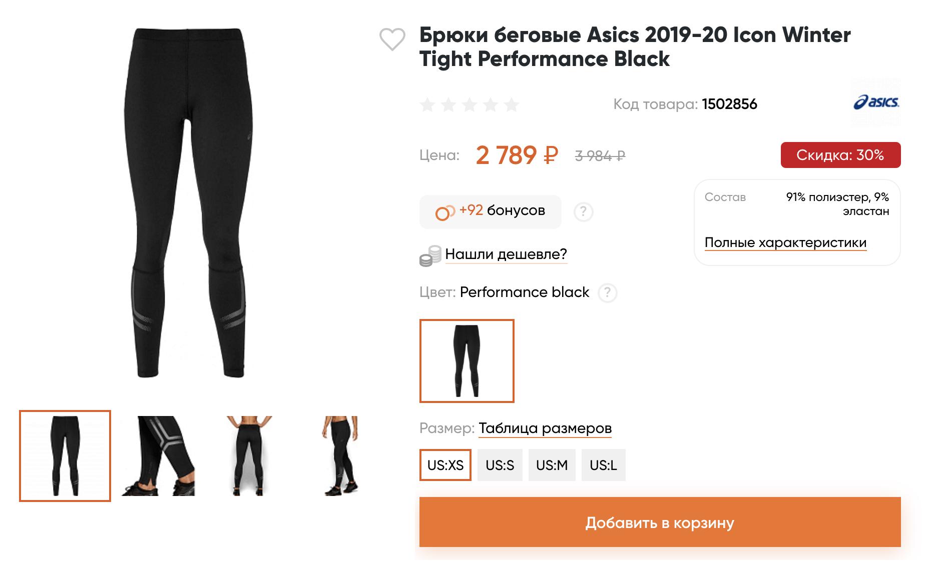 Нормальные беговые штаны стоят около 2500<span class=ruble>Р</span>