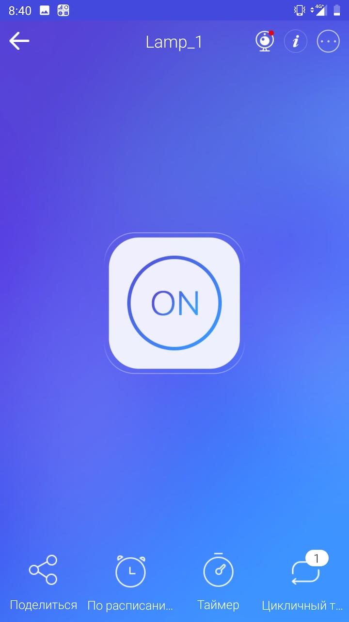 В приложении eWeLink можно включать свет со смартфона, задавать цикличные и одноразовые сценарии