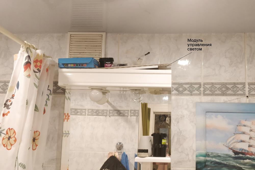 Второй датчик поставил в ванной
