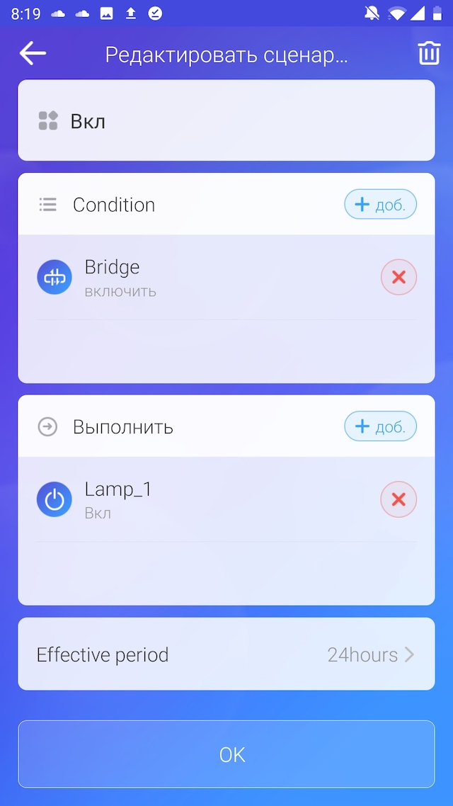 Шаг 5. В поле Condition выбираем условие запуска — нажатие кнопки «Включить» на выключателе. Затем выбираем реакцию — включение реле управления светом. У меня оно называется Lamp_1