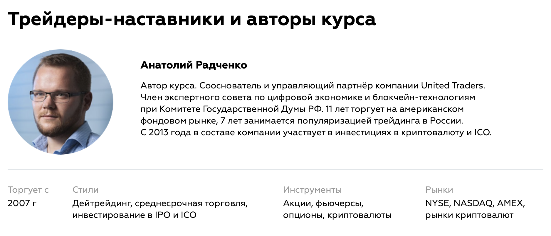 Описание одного из курсов «Юнайтед-трейдерс» приписывает Анатолию Радченко членство в экспертном совете при Госдуме РФ. Но на сайте совета я его не нашел