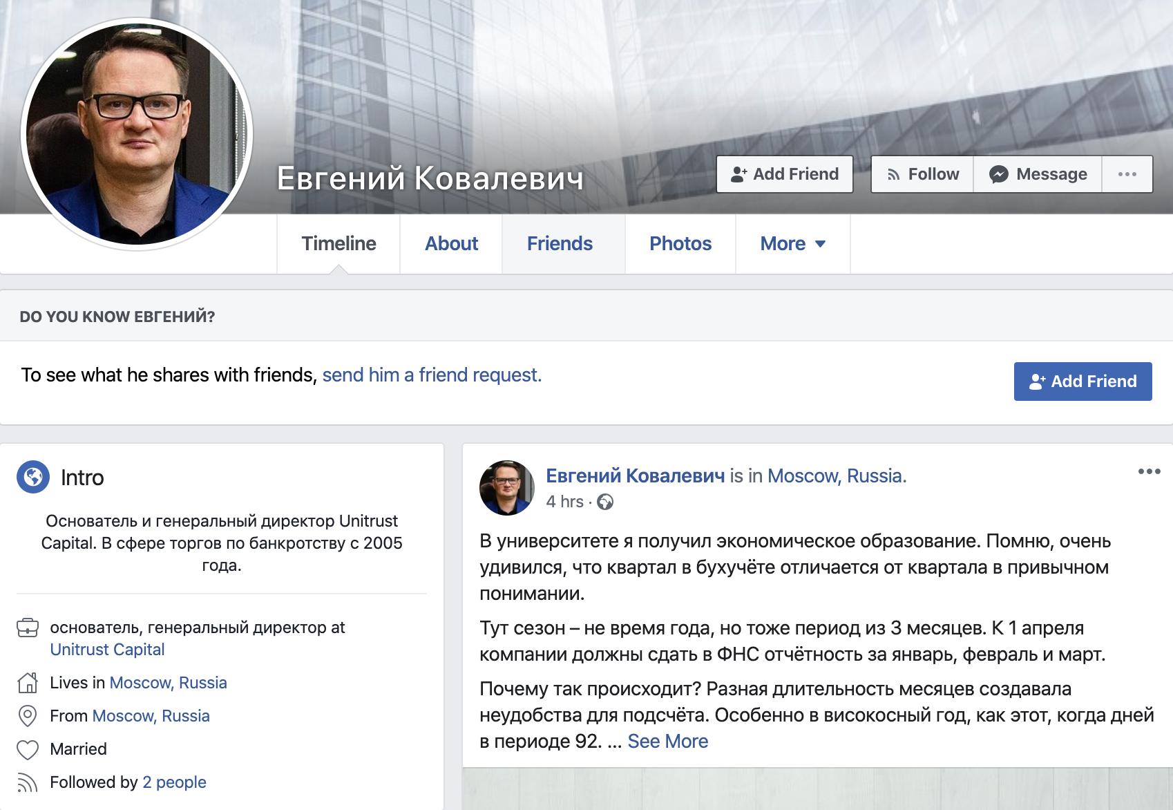 Гендиром «Юнитраста» называют Евгения Ковалевича, и «Руспрофайл» это подтверждает. Сайт компании пишет об опыте работы с 2005года, то же самое Ковалевич пишет на своей странице в Фейсбуке. Но указывает только работу в «Юнитрасте» — притом что компанию основали в 2018