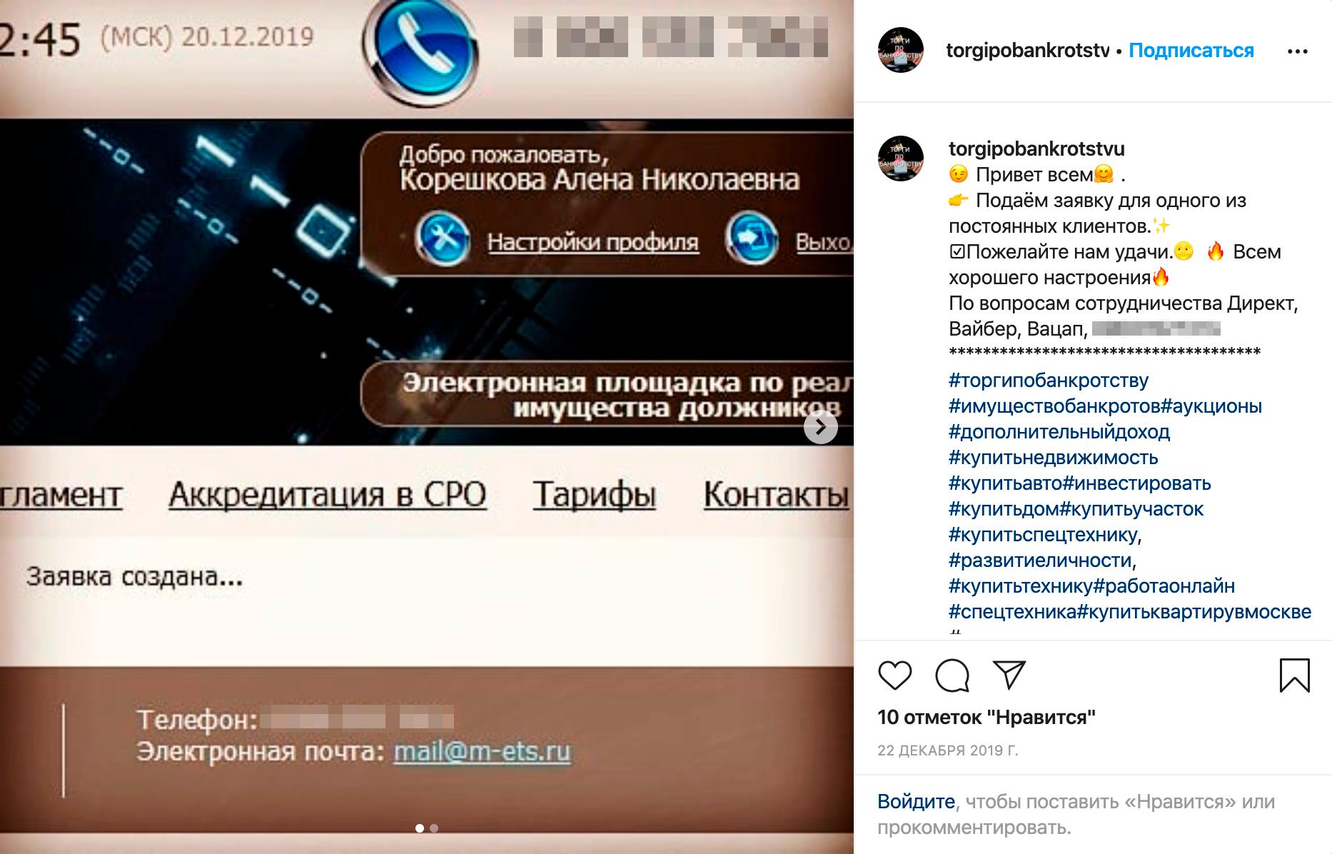 В Инстаграме Корешкова выкладывает посты с будущими лотами и заявками на покупку. Я не нашел этих лотов на сайте «Юнитраста»
