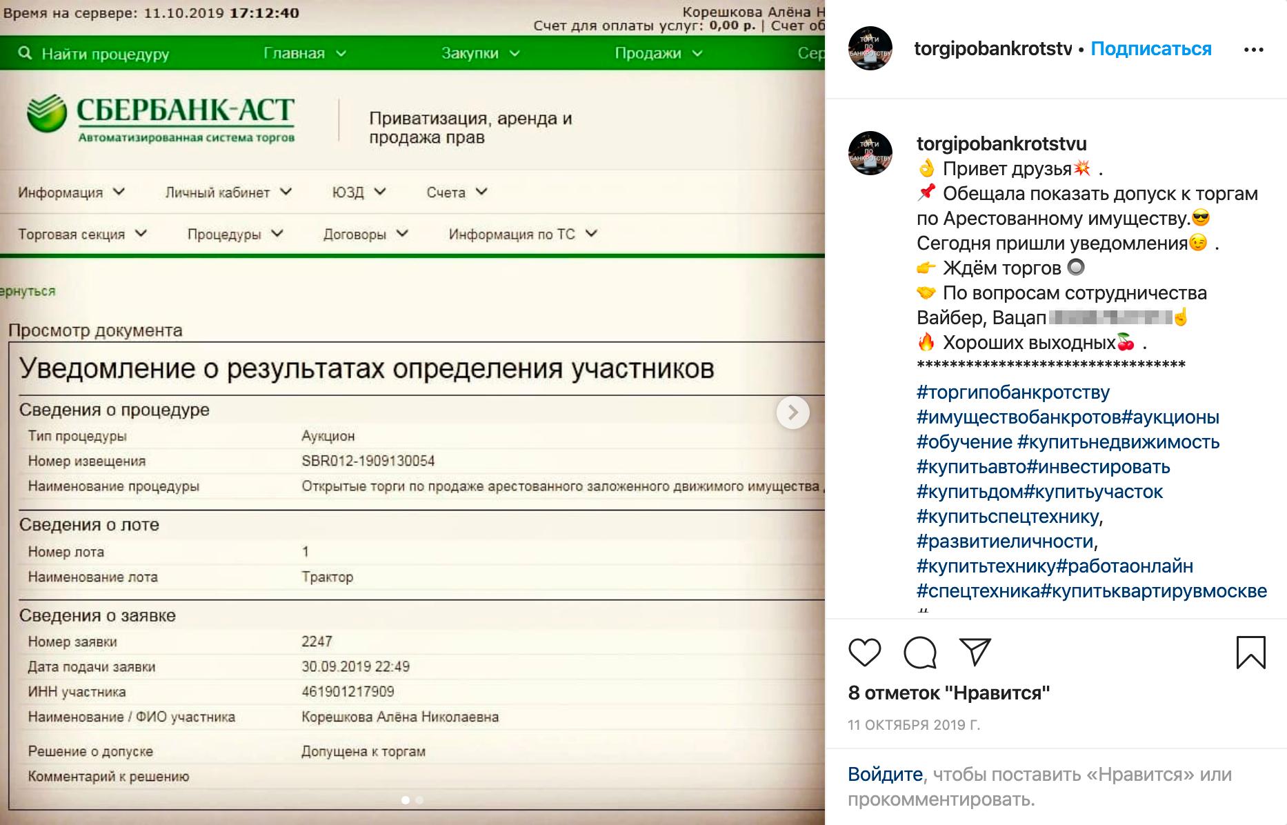 Алена Корешкова заявляет, что допущена к торговле на разных площадках — но как физлицо, а не представитель «Юнитраста». Тогда при чем здесь компания?