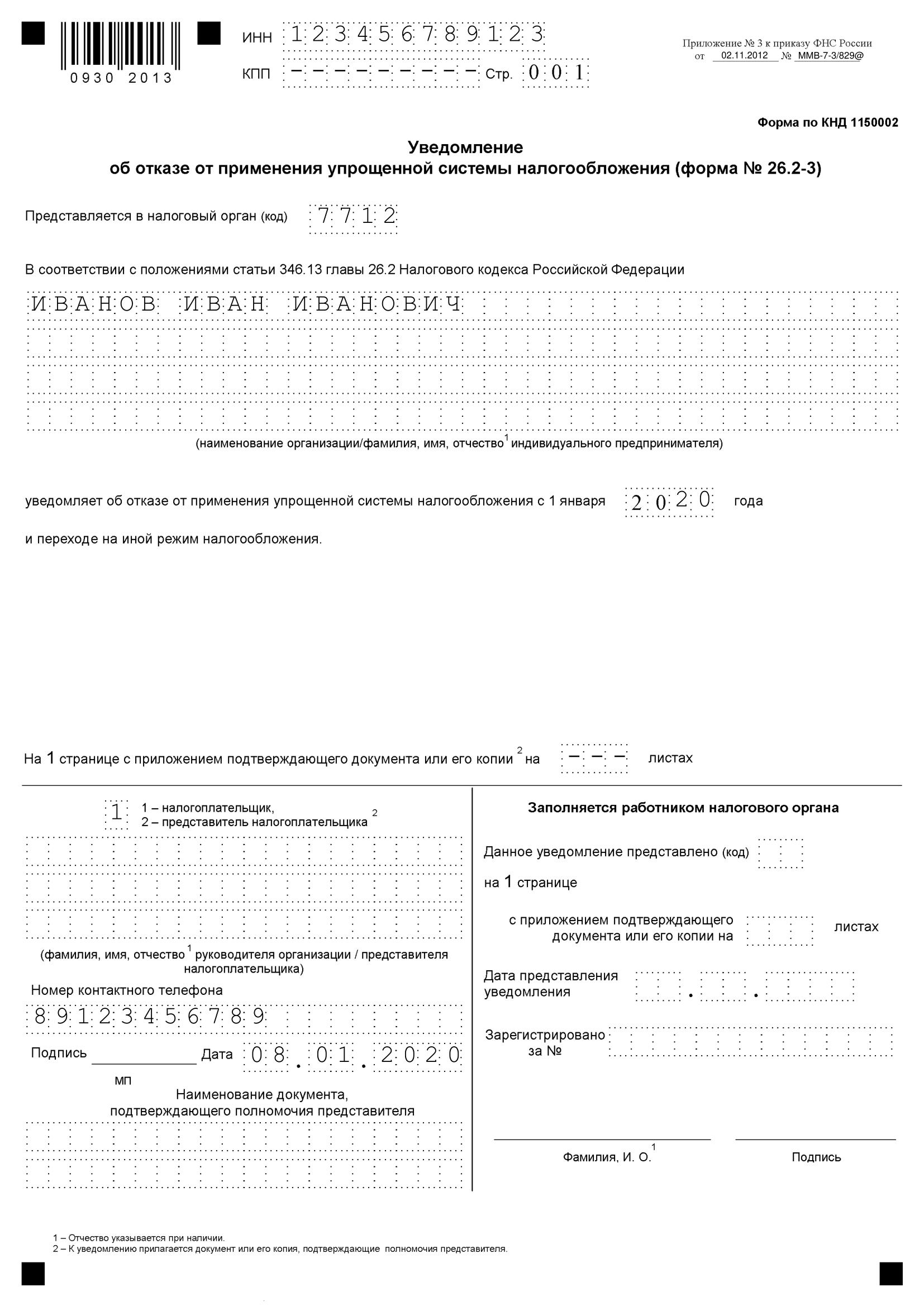 Образец заполненного уведомления дляИП придобровольном переходе на ОСНО