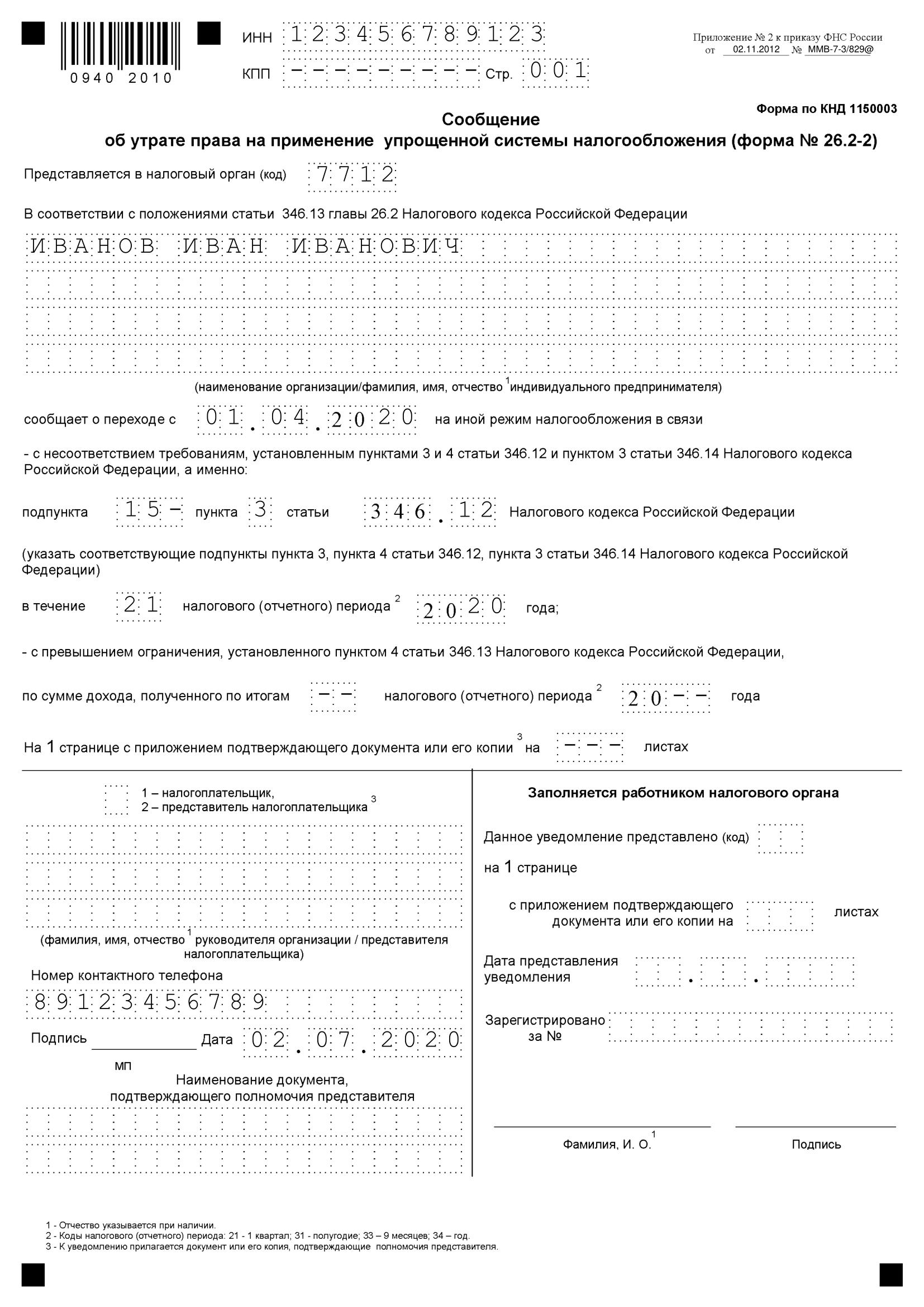 Образец заполненного сообщения дляИП приавтоматическом переходе на ОСНО