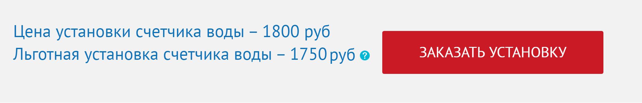 Цены на установку счетчиков в одной из компаний Москвы