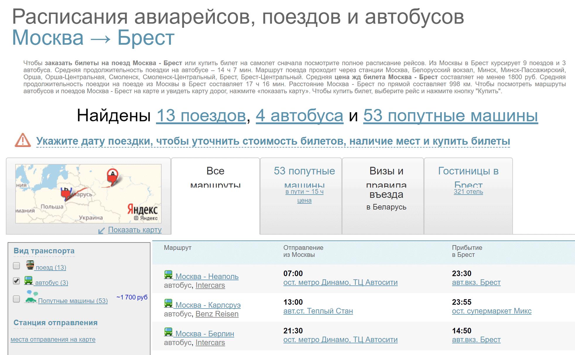 Расписание автобусов в Брест перевозчиком «Интеркарс»