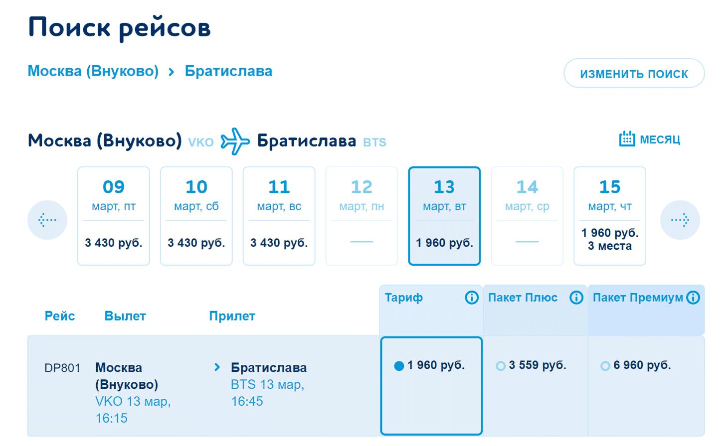 Прямой рейс Москва — Братислава за 1960 р.