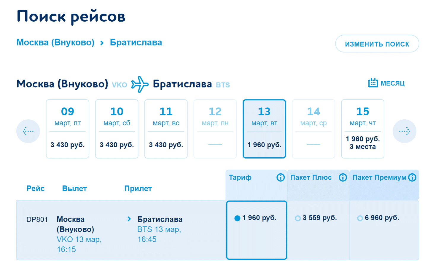 Прямой рейс Москва — Братислава за 1960<span class=ruble>Р</span>