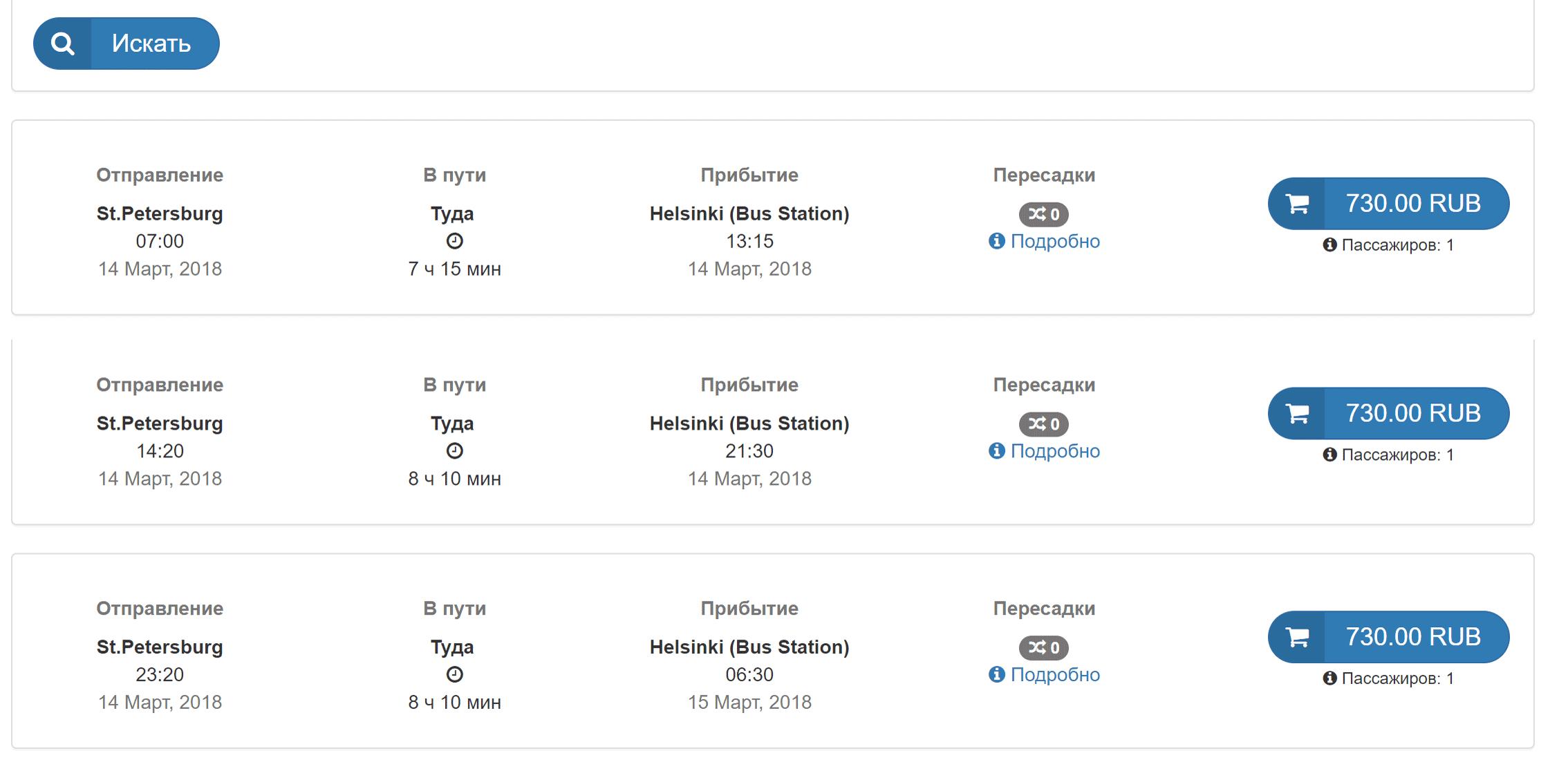 Билет из Санкт-Петербурга в Хельсинки стоит 730<span class=ruble>Р</span>