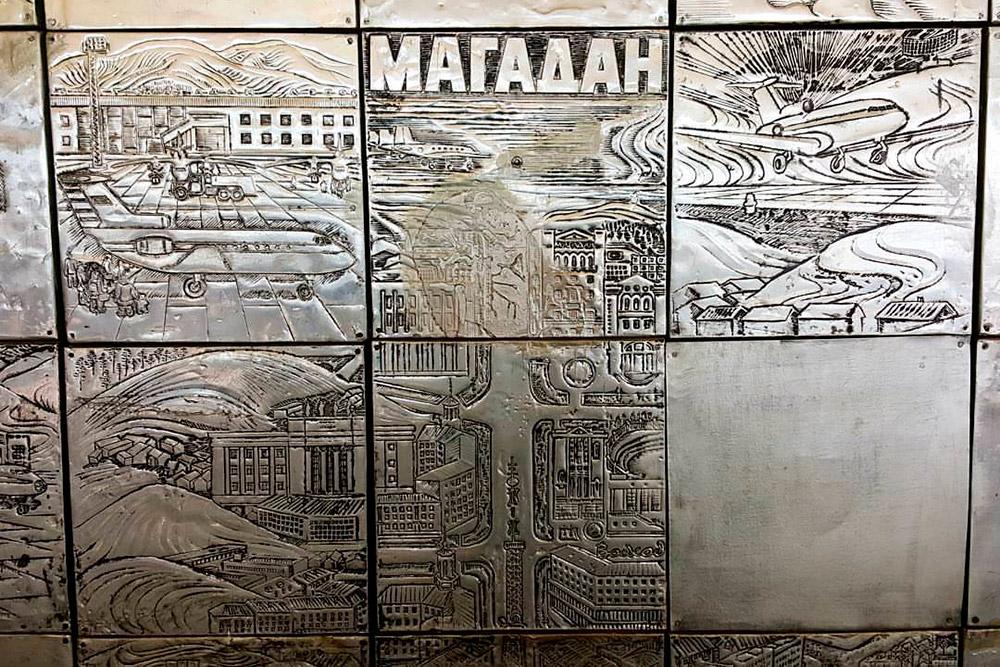 Декоративное металлическое панно в аэропорту Магадан, с 2018года он носит имя Владимира Высоцкого, хотя тот был в Магадане всего однажды — заехал к другу на два дня