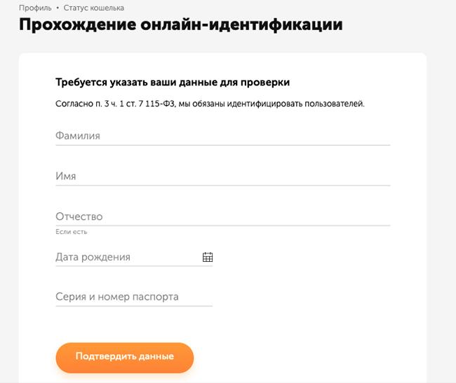 Чтобы зарегистрировать электронный кошелек, нужно ввести на сайте серию и номер паспорта
