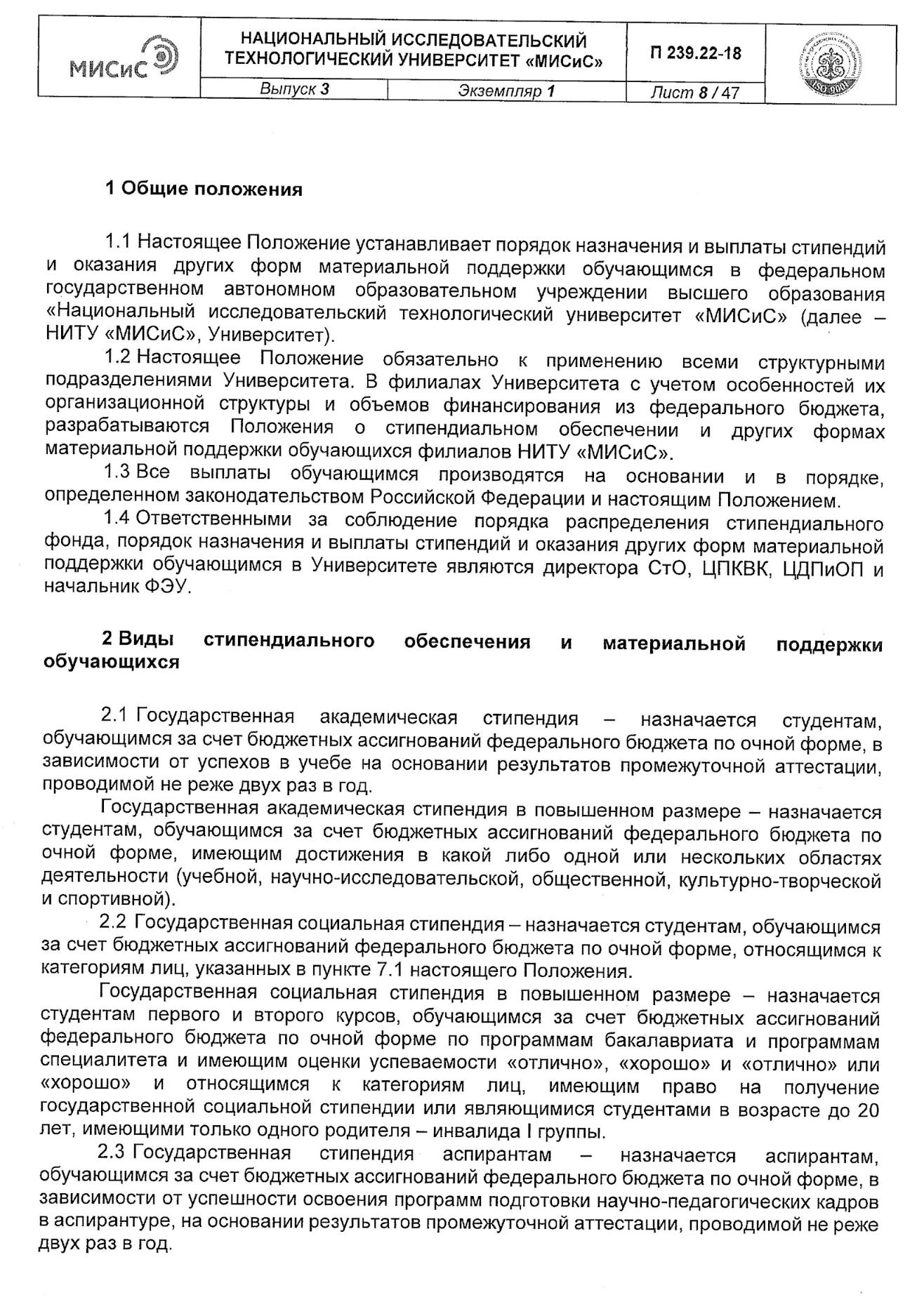 В документе указано, на кого он распространяется