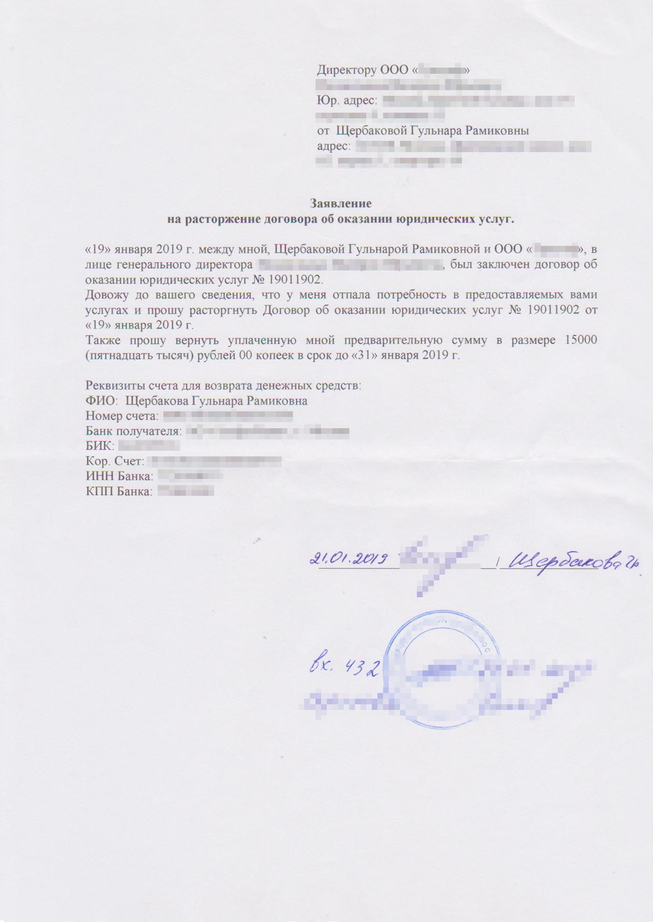 Мое заявление о расторжении договора с юристами
