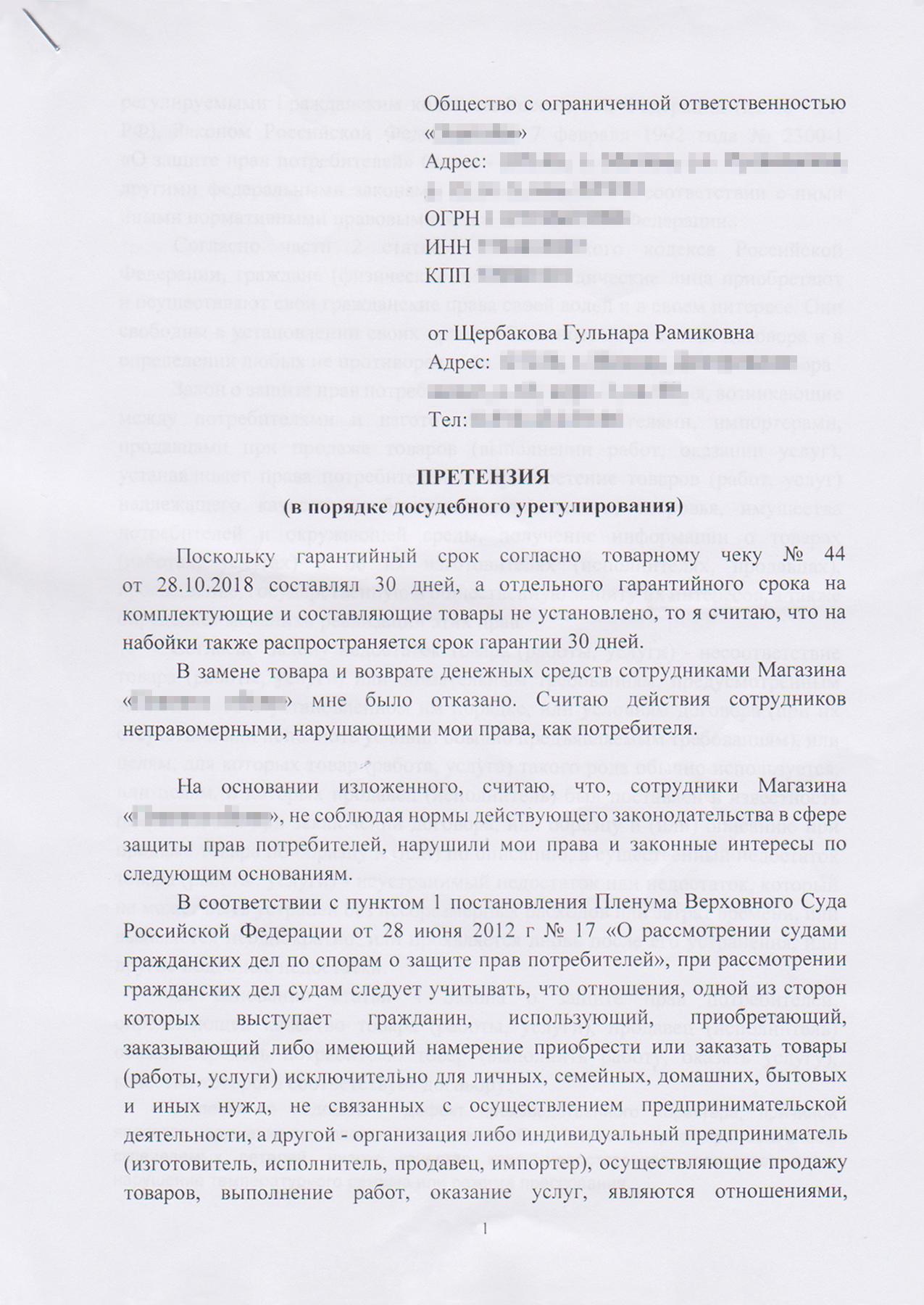 Закон озащите прав потребителя 29 минимальный срок возврата при отклеивании подошвы