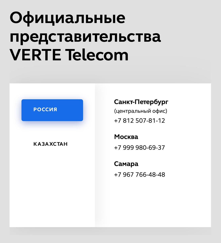 Если верить сайту, у компании есть представительства в России и Казахстане. Но прийти в офис и поговорить с менеджером не получится: всеобщение только в телефонном режиме. Российского юрлица Verte я тоже не нашел