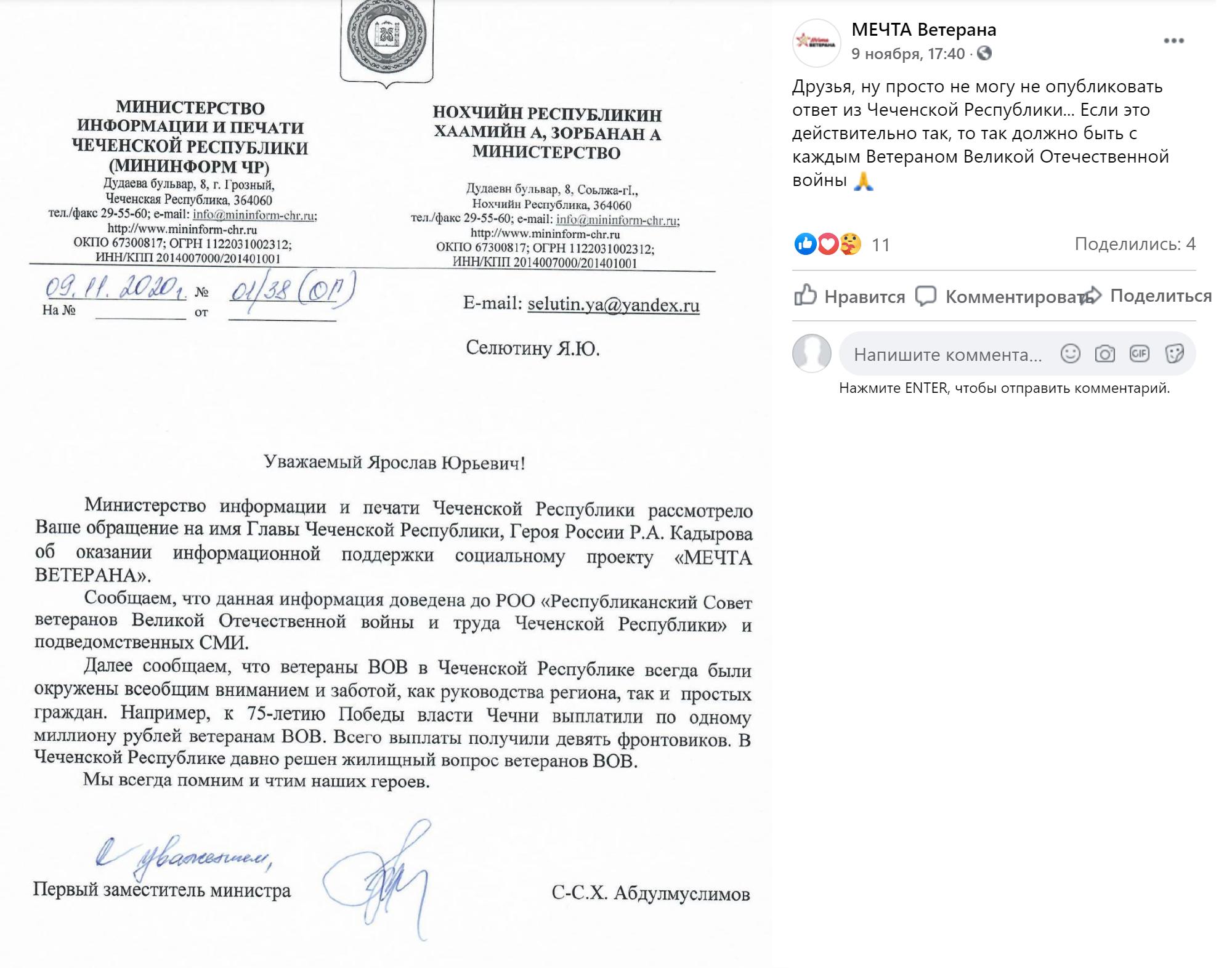 Аэто ужесостраницы проекта в«Фейсбуке». Министерство информации ипечати Чеченской Республики пишет, чторассмотрело обращение обинформационной поддержке «Мечтыветерана»