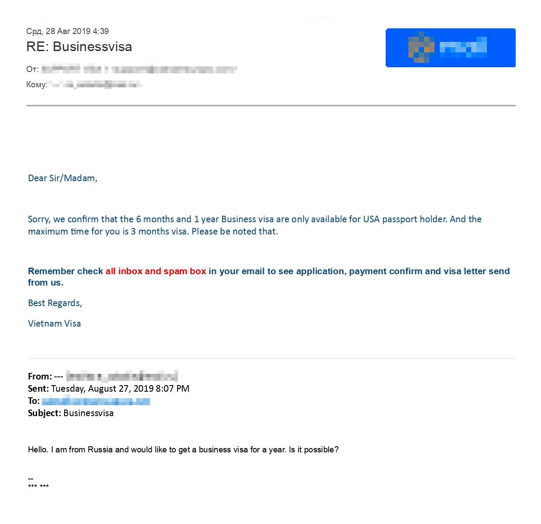 Ответ службы поддержки на мой вопрос о бизнес-визах