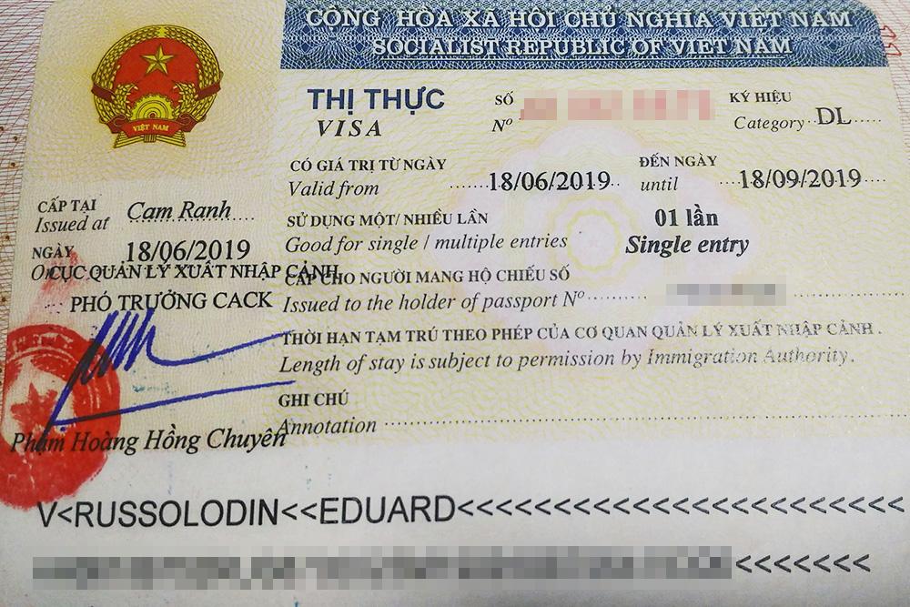 Так выглядит туристическая виза на три месяца