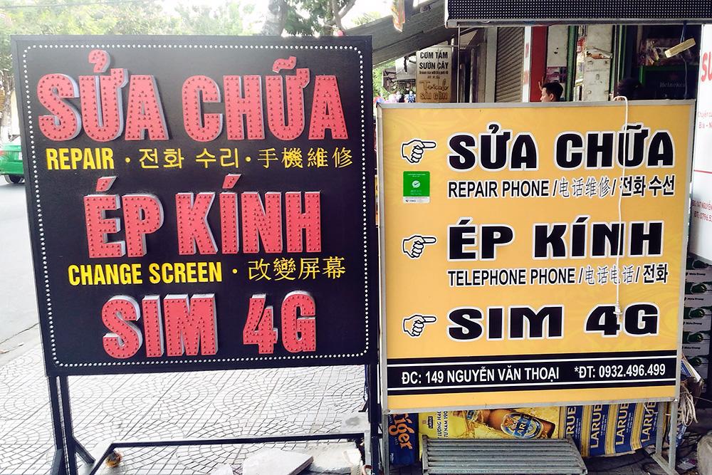 В уличных ларьках можно купить симкарту или отремонтировать телефон