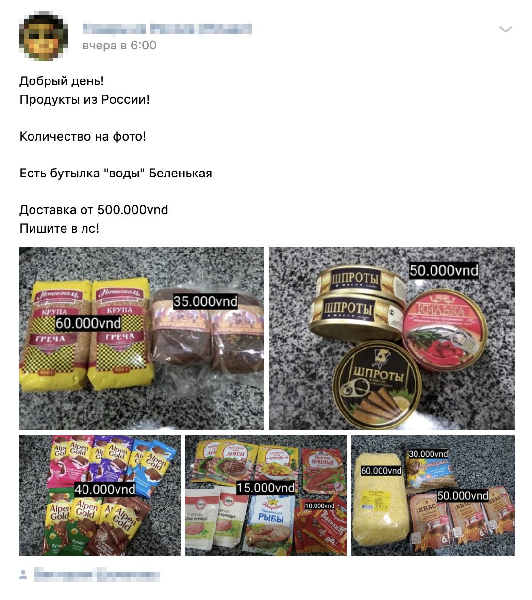 Группа по продаже русских продуктов в Нячанге