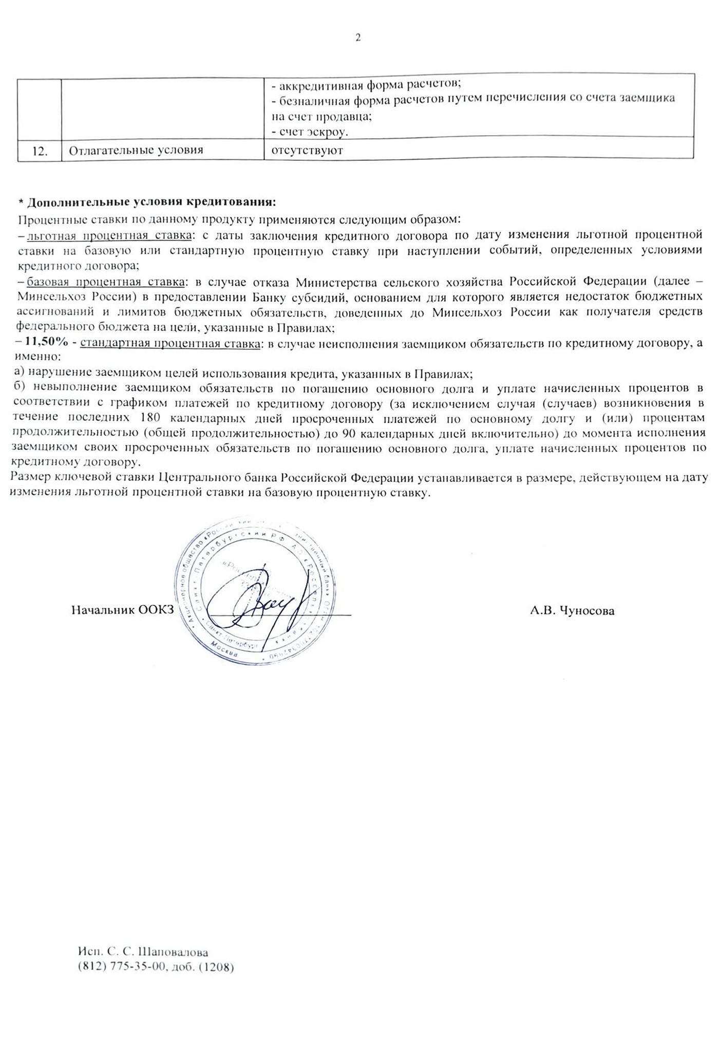 Вот так выглядит официальное одобрение. Язапрашивала только 3,5млн рублей, аодобрили мне 5млн