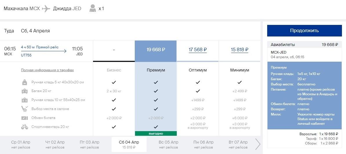 Минимальная стоимость билета на рейс Махачкала — Джидда составляет 15 818<span class=ruble>Р</span>, при этом в стоимость включены только 5 кг ручной клади
