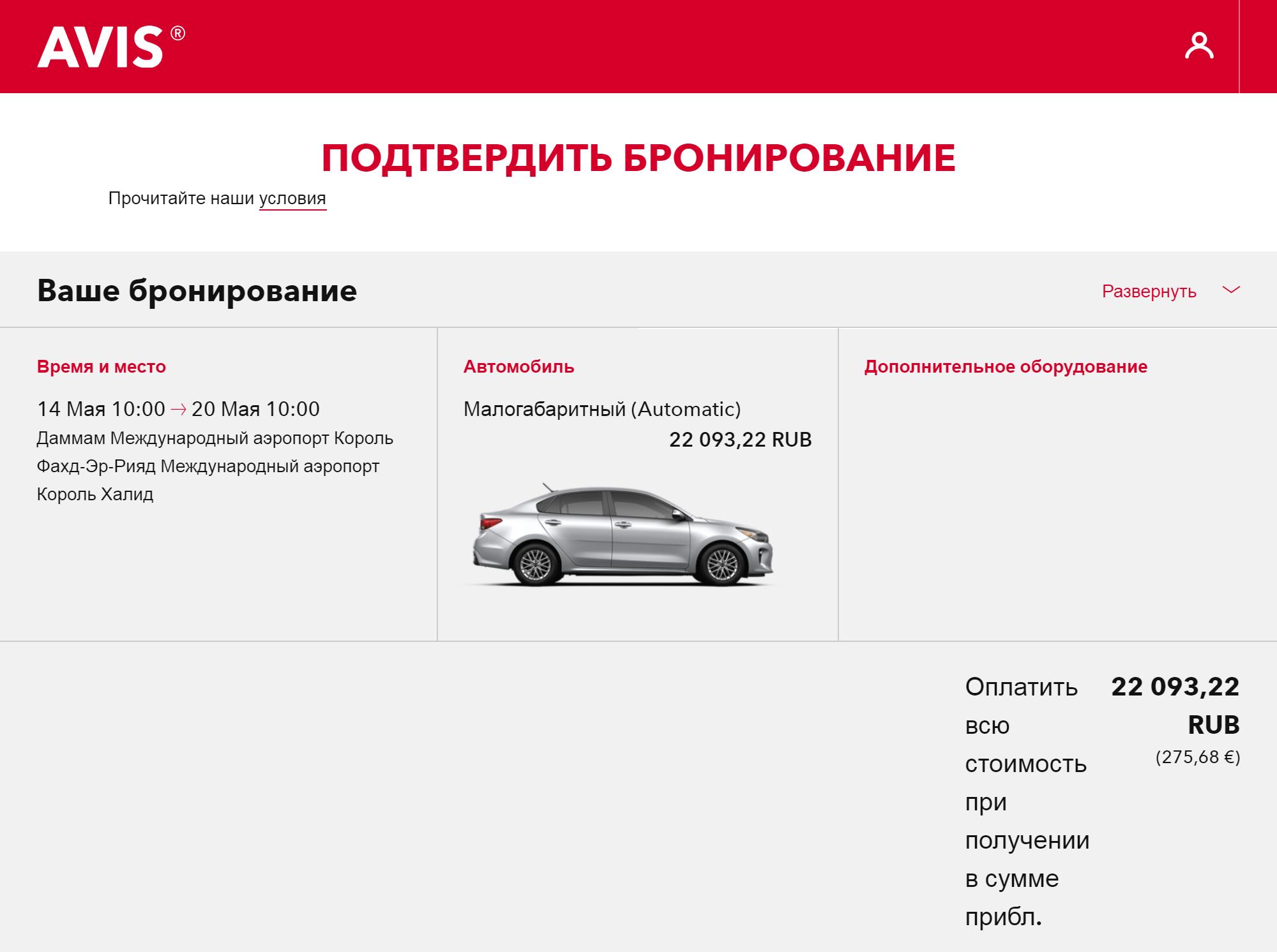Забронировать машину можно на сайте